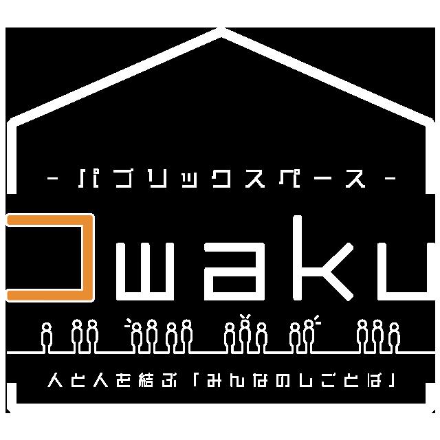 埼玉県川越市の格安コワーキングスペース『コwaku』