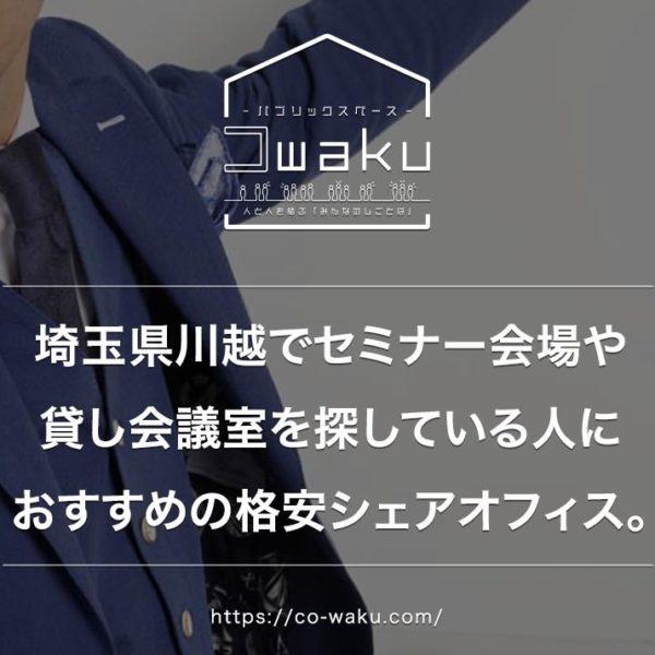 埼玉県川越でセミナー会場・貸し会議室を探している人におすすめの格安シェアオフィス。