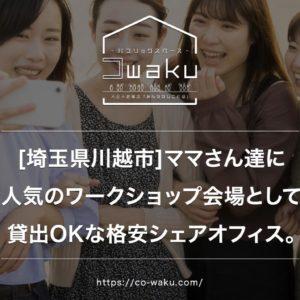 登記可能&通い放題の格安シェアオフィス。埼玉県川越の静かなエリアで仕事をしませんか?