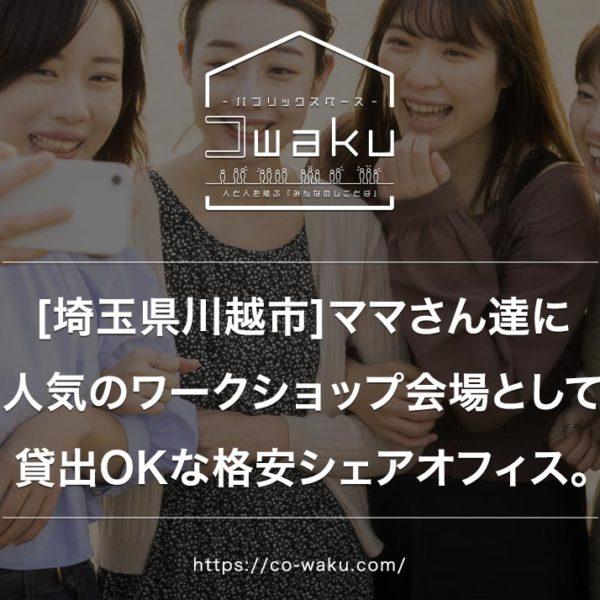 [埼玉県川越市]ママさん達に人気のワークショップ会場として貸出OKな格安シェアオフィス。