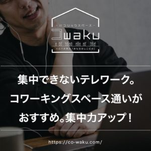 会議にもおすすめ!『貸し会議プラン』あります。埼玉県川越市のコワーキングスペース。