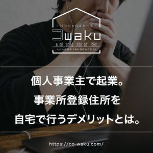 バーチェルオフィスとして登記に使える埼玉県川越のシェアオフィス。無店舗ビジネスにおすすめ!