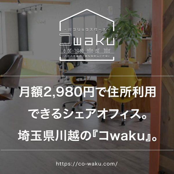 月額2,980円で住所利用できるシェアオフィス。埼玉県川越・坂戸・富士見エリアでお探しのあなたにおすすめ。