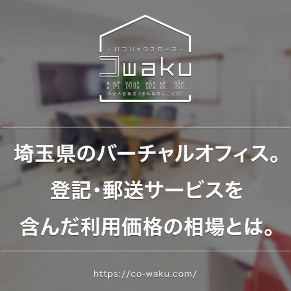 埼玉県のバーチャルオフィス。登記・郵送サービスを含んだ利用価格の相場とは。